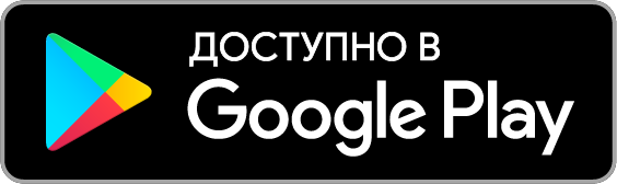 google-play-badge_рус.png